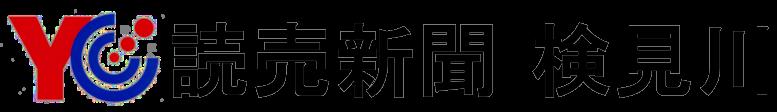 読売新聞販売店 検見川サービスセンター(千葉県千葉市花見川区・稲毛区)