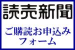 新聞お申し込みフォーム