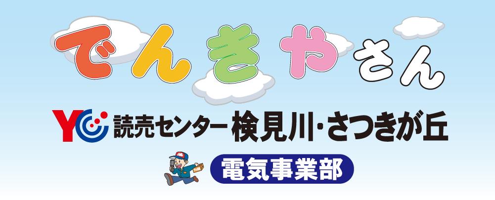 千葉県 検見川 電気屋さん